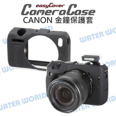 【中壢NOVA-水世界】CANON EOS M EOS M3 金鐘套 easyCover 相機保護套 果凍套 公司貨 桃園市