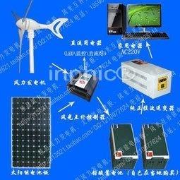 INPHIC-300w風光互補家用套裝 300w風機100w太陽能板500w工頻逆變器