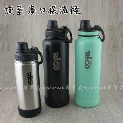 ?現貨?RICO瑞可 旋蓋廣口保溫瓶1200ml 【可提式】 廣口瓶 運動瓶 316不繡鋼 保溫瓶 保溫杯 手提式