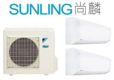 尚麟SUNLING 大金 R32 變頻 冷暖 一對二冷氣2MXM56RVLT+FTXM22RVLTx2 0.8噸x2