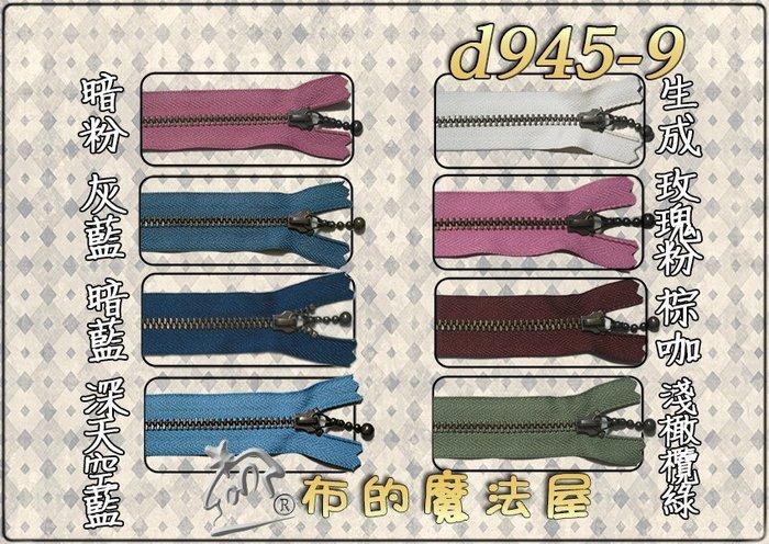 【布的魔法屋】d945-9 (22.8cm)日本鏈珠頭ykk拉鍊(買10送1,古銅水鏈頭拼布拉鍊,水滴頭ykk拉鏈)