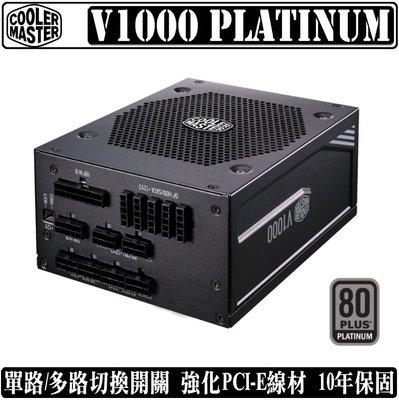 [地瓜球@] Cooler Master V1000 Platinum 1000W 全模組 電源供應器 白金牌 日本電容