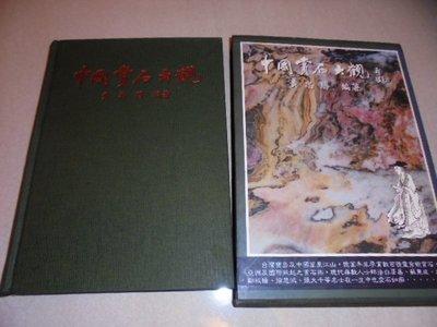 牛哥哥二手書****石頭 書專賣黃忠勝-中國賞石大觀 (全彩精裝附盒子)1 本