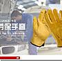 黃色牛皮手套 園藝工作手套 防刺浸膠耐磨種植 機車手套 電焊 汽修 搬運 工作 露營登山 隔熱手套 黃色手套