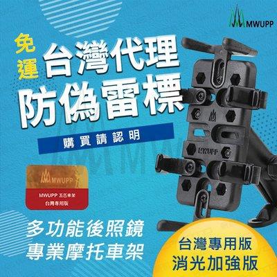 【薪創新竹】免運 MWUPP 五匹 專業摩托車架 多功能後照鏡版 機車支架 重機 手機 對講機