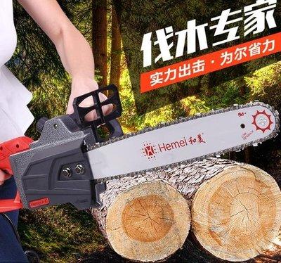 【蘑菇小隊】電鋸 和美多功能電鍊鋸大功率電鋸伐木鋸鍊條鋸油鋸家用電鍊鋸木工電鋸  免運-MG77857
