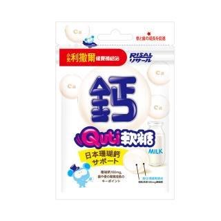 小兒利撒爾 Quti軟糖(牛奶鈣) NEW
