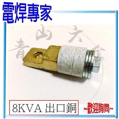 『青山六金』『電焊專家』附發票 8KVA 出口銅 傳統 電焊機 切割機 氬焊機 一次 二次 手提電焊機