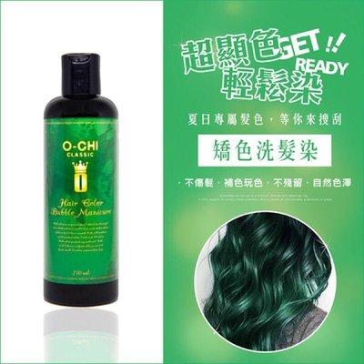 O-CHI官方授權 現貨 出貨快速 增色染髮劑 矯色洗髮染 補色染髮劑 洗髮染 顏色想換就換 綠色染髮劑