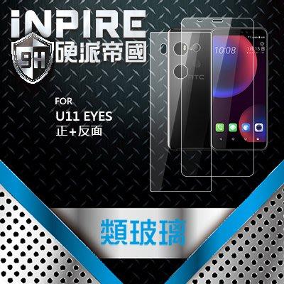 【非滿版】iNPIRE 硬派帝國 9H 0.12mm 極薄類玻璃 螢幕保護貼,HTC U11 EYES 正+反面