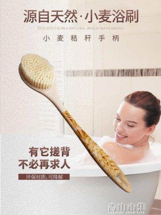 小麥長柄軟毛洗澡刷巾強力不求人搓背沐浴刷搓背刷子搓澡浴刷