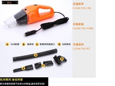 新款乾濕2用車載吸塵器 迷你120w 廠商直銷價 荃灣實體店