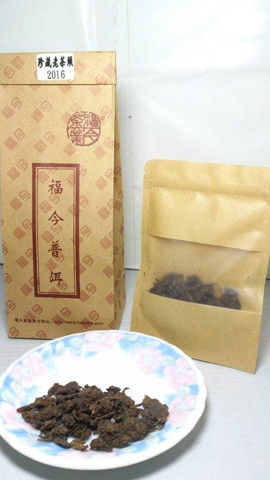 牛助坊~中國第一高端普洱 2016 福今 珍藏老茶頭 純料大樹 與大益 老同志完全不同級別的底料  25g 特價分享