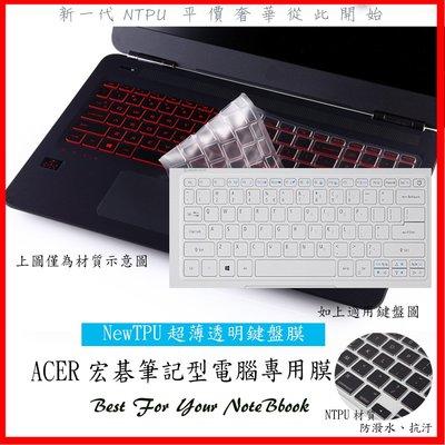 NTPU 新超薄透 ACER R13 R7-372 R7-372T 13吋 全屏 H57 鍵盤保護膜 鍵盤膜