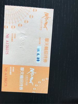 大直美麗華摩天輪搭乘券 120(四張以上下標區)無使用期限