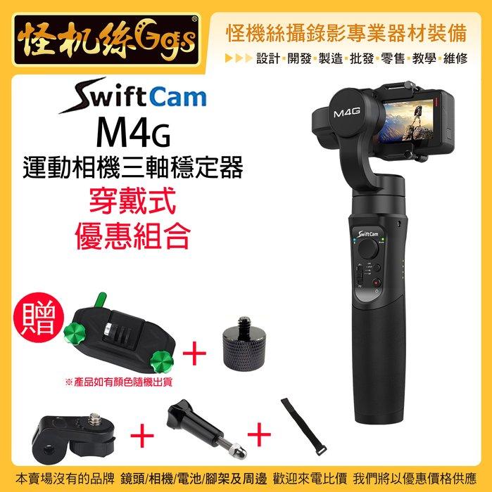 補貨中 怪機絲 穿戴式 優惠組合 SwiftCam M4G 運動相機 三軸穩定器 錄影 背包 手持 穩定器