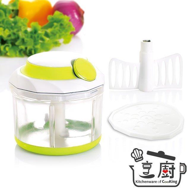 烹廚 拉拉切多功能蔬菜調理器 KC-002 A362-C 嬰兒副食品 易拉轉 料理器 切菜器 絞肉器 PUSH