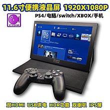 全新 11.6 11吋 PS4 Switch HDR 1080p Full HD 全高清 手提 電競遊戲屏幕 Monitor e-Sport 尿袋供電