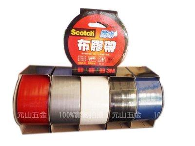 【元山五金】3M 2048D強力防水布膠帶48mmX15Y 五色  高黏著力 封箱膠帶 膠布 防水 易手撕 韓國製