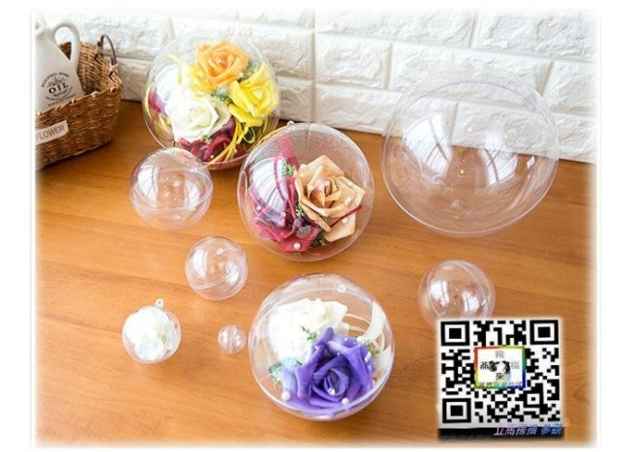 會場布置【12cm透明裝飾圓球】透明塑膠球/透明球/塑膠球/裝飾球/聖誕球/透明空心球/婚禮小物/會場佈置/扭蛋