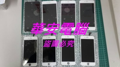 台北維修iphone6s/6s+ iphone6/6 plus 修螢幕換螢幕修玻璃換玻璃換面板修面板 玻璃更換 面板玻璃