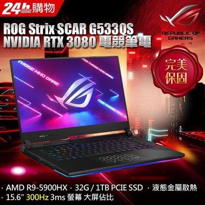 筆電專賣全省~含稅可刷卡分期來電現金再折扣Asus G533QS-0021 R9 5900 32G 1T RTX3080
