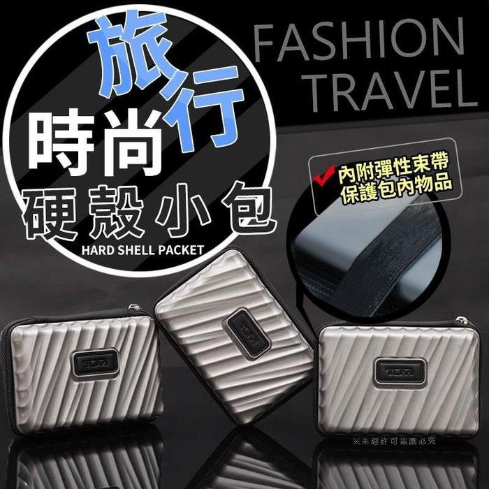 時尚旅行硬殼小包 化妝包 小物收納包