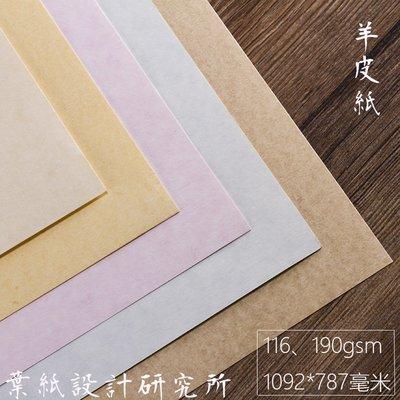 淘淘樂-復古羊皮紙 日本特種 包裝紙 包書紙 手工紙 燈罩用紙 證書紙