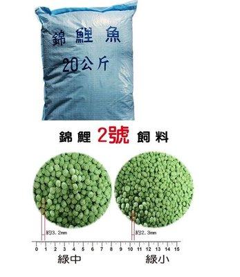 [ 台中水族 ] 福壽 愛鱗錦鯉飼料-2號-20kg 綠小 特價 錦鯉.各種觀賞魚可用