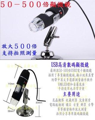 含發票 送OTG USB電子顯微鏡 數位顯微鏡 放大鏡 50~500倍 安卓 手機 珠寶鑑定 變焦放大 8顆LED
