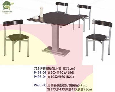 【進日興家具】P493-03 烤銀胡桃實木面長型餐桌 貝勒餐椅 餐桌組 開店 營業 小吃 台南。高雄。屏東 傢俱宅配