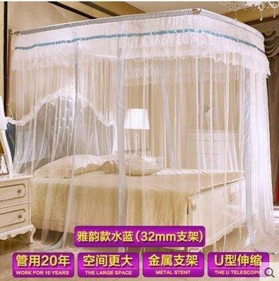 【優上】伸縮蚊帳三開門雙人U型宮廷不銹鋼支架1.5米1.8m床「雅韻款-32mm支架-水藍」
