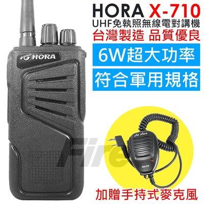《實體店面》【贈專業托咪】HORA X-710 免執照 無線電對講機 台灣製造 6W 超大功率 軍規 X710