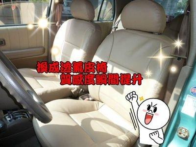 MARCH 進行曲 老車內裝翻新 皮椅、門板重作、小預算也能讓愛車過個好年!各車種皆可詢問~