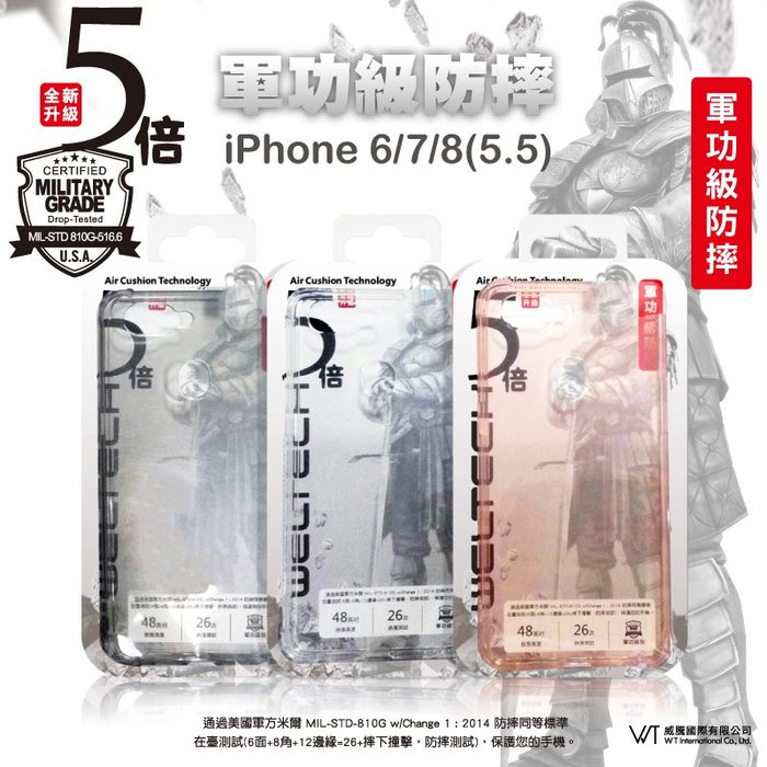 【WT 威騰國際】WELTECH Apple iPhone 6/7/8(5.5) 共用  四角加強氣墊 隱形盾 - 透粉