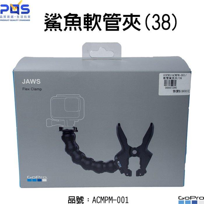 GoPro HERO 原廠鯊魚軟管夾(38) ACMPM-001 萬向 大力夾 鯊魚延長夾 台南 PQS 免運費