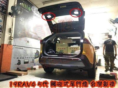 (小鳥的店)豐田 2019-2020 5代 RAV4 專用LED 露營燈 觸碰式尾門燈 後廂燈 開關款 專用線組 台製