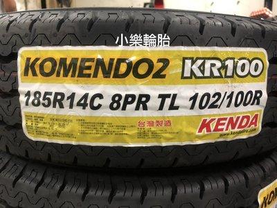建大 KENDA KR100 185R14 8PR 貨車胎 實店安裝 四輪送定位 歡迎預約洽詢《小樂輪胎倉庫》