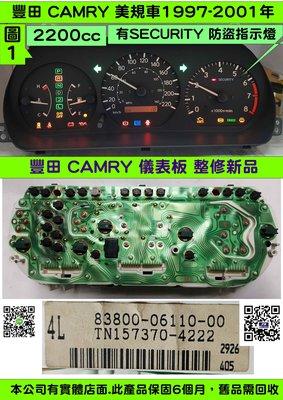 TOYOTA CAMRY 2.2 儀表板 1999- 4L 83010-06110 美規車 儀表維修 車速表 轉速表 水