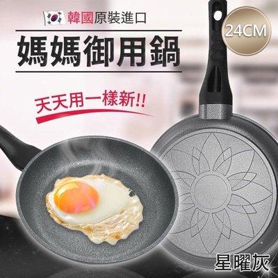 現貨【滿499免運】韓國進口 星曜灰 24cm 平底鍋 不沾鍋