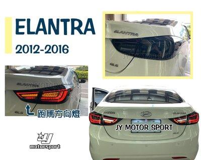 》傑暘國際車身部品《實車 ELANTRA 12 13 14 15 16 年 燻黑 全LED 光條 跑馬方向燈 後燈 尾燈
