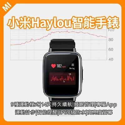 【小米Haylou智能手錶】智能手錶米動手錶青春版Lite華米手錶小米手錶米動手錶蘋果手錶智慧型手錶心律檢測計步器