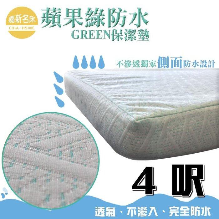 【嘉新床墊】完全防水透氣保潔墊 /特殊尺寸 4呎【炎夏一抹清新_蘋果綠 】 台灣訂製床墊第一品牌