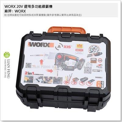 【工具屋】*含稅* WORX 20V 鋰電多功能線鋸機 WX550.1 二合一軍刀鋸 威克士 曲線鋸 往復鋸 2.0雙電