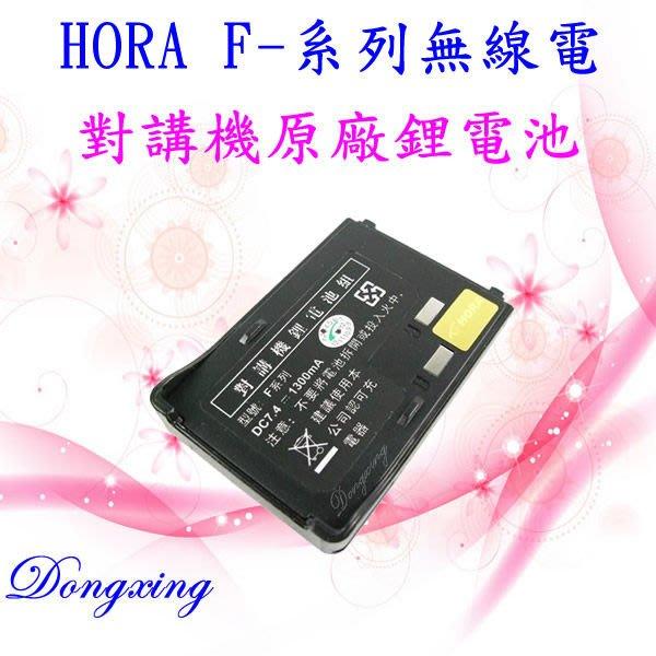 【通訊達人】【量價優惠】HORA F-18V/F-18U/F-18無線電對講機原廠鋰電池_DC 7.4V /1300mA