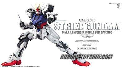 【模型王】BANDAI 機動戰士 鋼彈 PG 1/60 GAT-X105 STRIKE GUNDAM 攻擊鋼彈