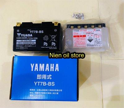 [Nien oil store] YAMAHA 山葉原廠 YT7B-BS 電瓶 電池 7號 湯淺 SMAX GTR 薄款 二代勁戰
