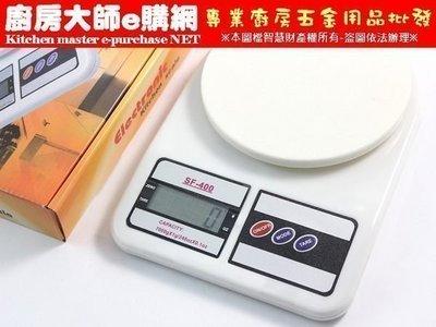 廚房大師-家用電子料理磅秤3000g ...