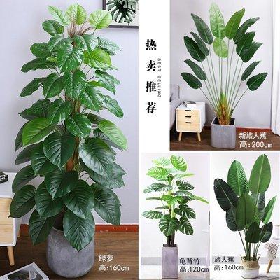 假花仿真綠植裝飾落地旅人蕉客廳北歐ins風擺件大型植物室內假盆栽樹不凋花