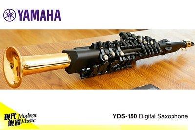 【現代樂器】預購!YAMAHA Digital Saxophone YDS-150 數位薩克斯風 電吹管YDS150